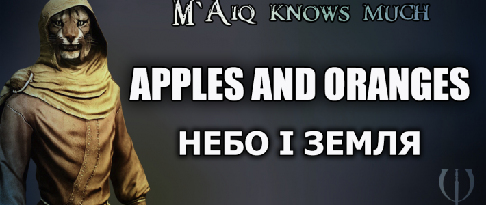 M'Aiq Knows Much #2: apples and oranges