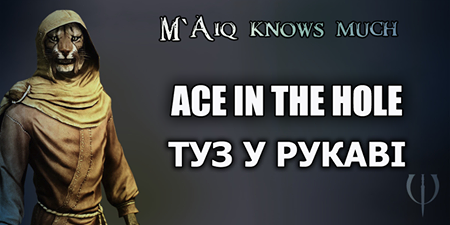 M`Aiq Knows Much #1: ace in the hole