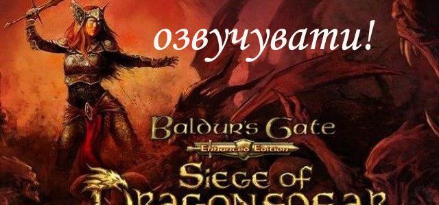 Siege of Dragonspear: озвучення українською