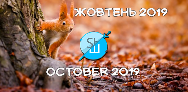 SBT Localization: Report #50 (October 2019)
