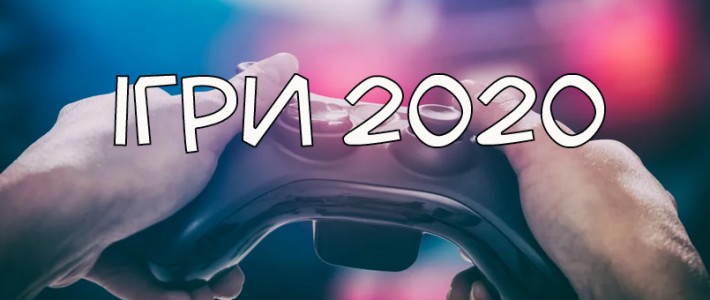 The Most Anticipated Games 2020 (Spring)