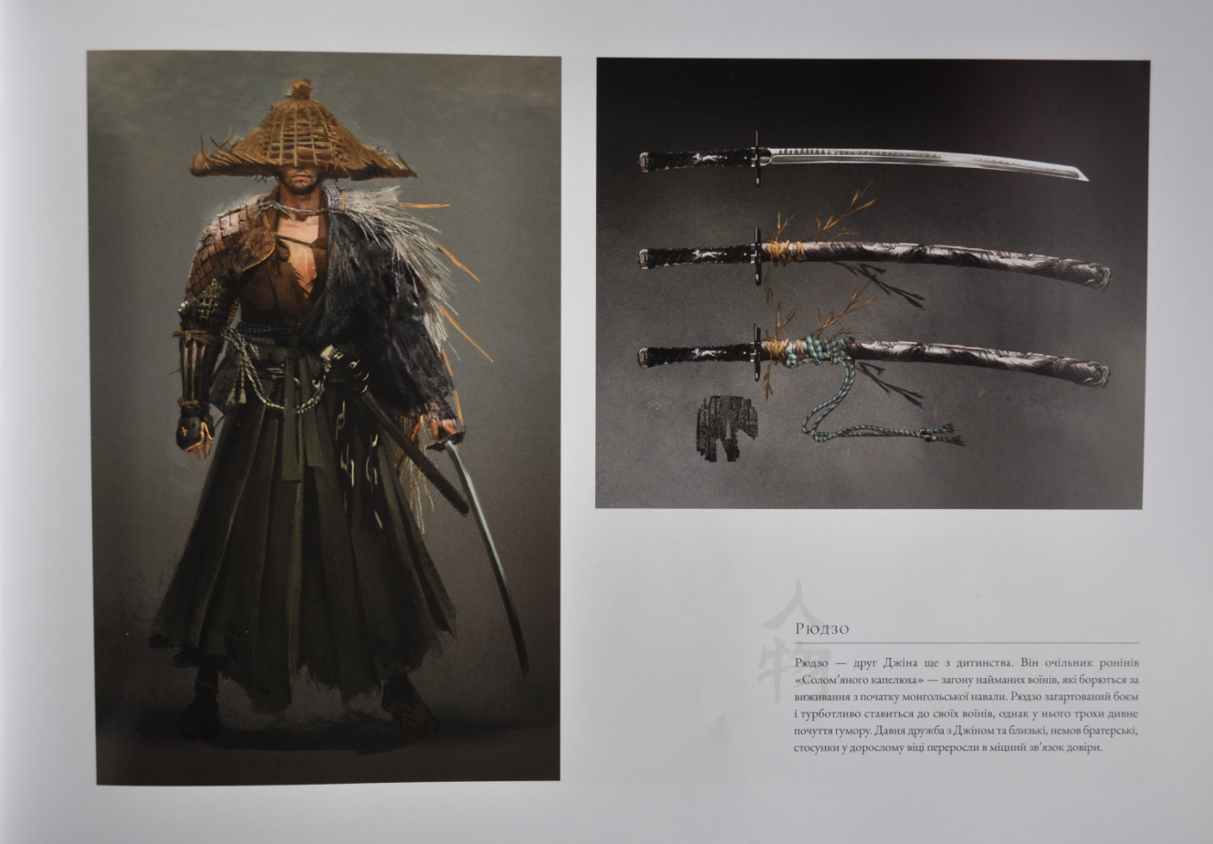 A page from the Art of Ghost of Tsushima in Ukrainian