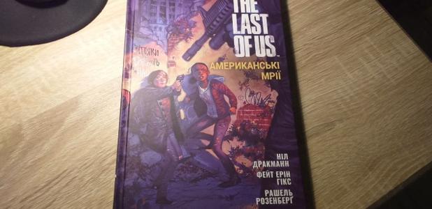 The Last of Us. American Dreams: now in Ukrainian